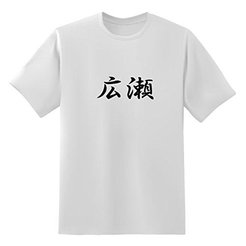 おもしろTシャツ原宿商店 【広瀬】 白黒 半袖 文字 tシャツ