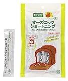 トランス脂肪酸フリー・オーガニックショートニング(スティックパック)100g(10g×10P)