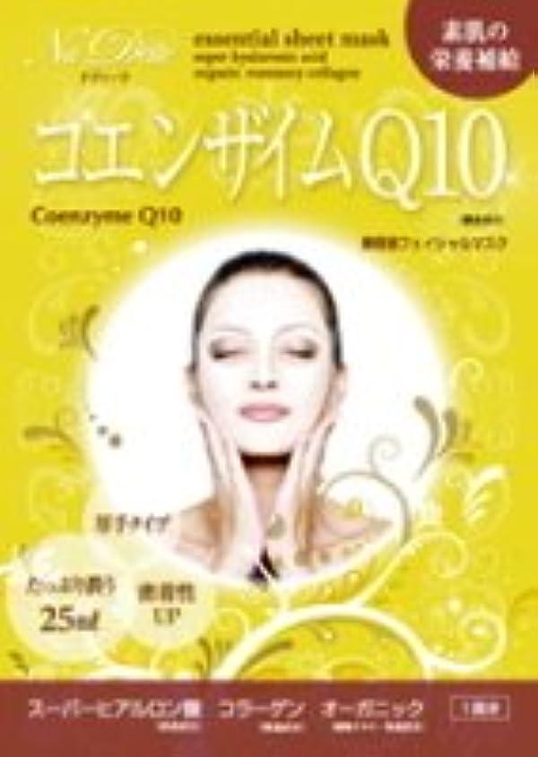 常識敬意を表して困惑するフェイスマスクシリーズ「ナディーテ」エッセンスシートマスク(コエンザイムQ10)