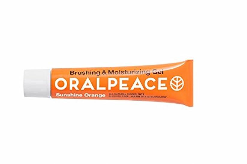 ためらう反逆間隔オーラルピース 歯みがき&口腔ケアジェル サンシャインオレンジ 50g