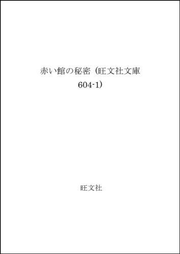 赤い館の秘密 (旺文社文庫 604-1)の詳細を見る