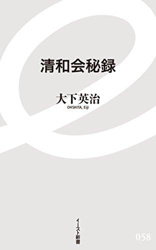 清和会秘録 (イースト新書)