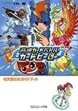 高速カードバトルカードヒーロー―任天堂公式ガイドブック Nintendo DS (ワンダーライフスペシャル NINTENDO DS任天堂公式ガイドブック)