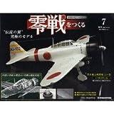 週刊『零戦をつくる 7』 1/16スケール金属モデル 2009年10月27日号(デアゴスティーニ) (週刊 零戦を作る)