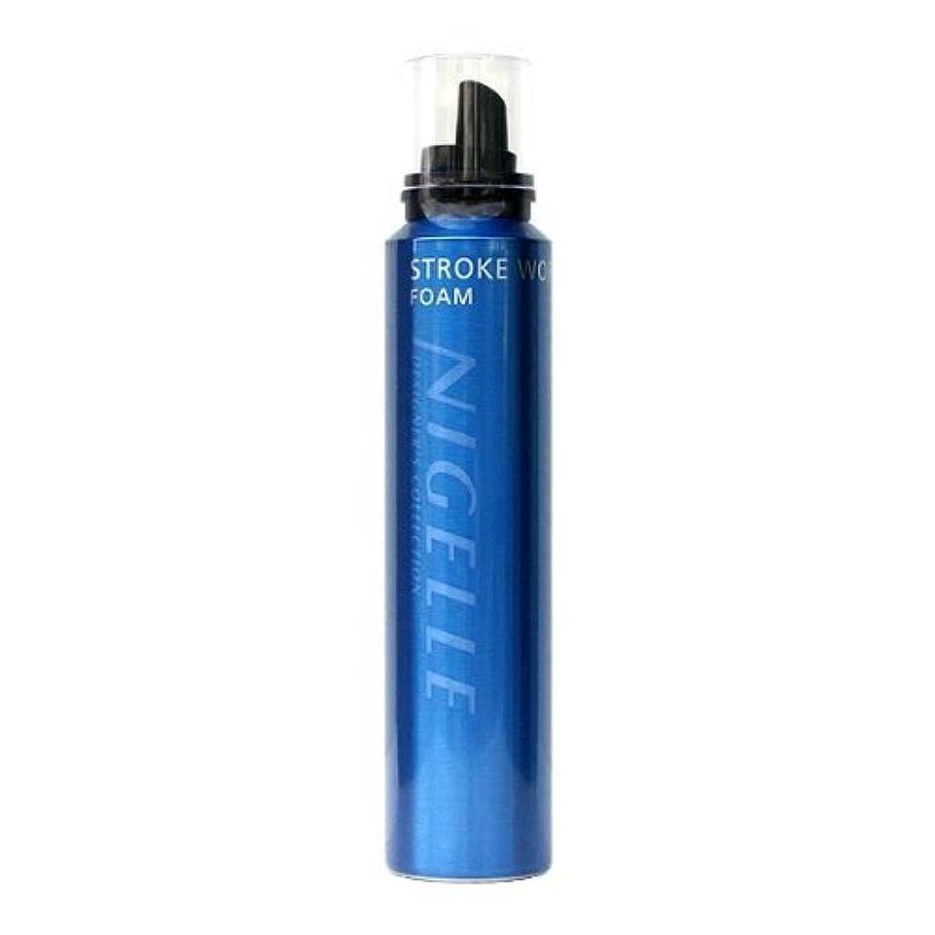 味窒息させる達成ミルボン ニゼル ストロークワークフォーム 260g