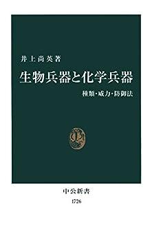 [井上尚英]の生物兵器と化学兵器 種類・威力・防御法 (中公新書)