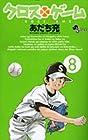 クロスゲーム 第8巻