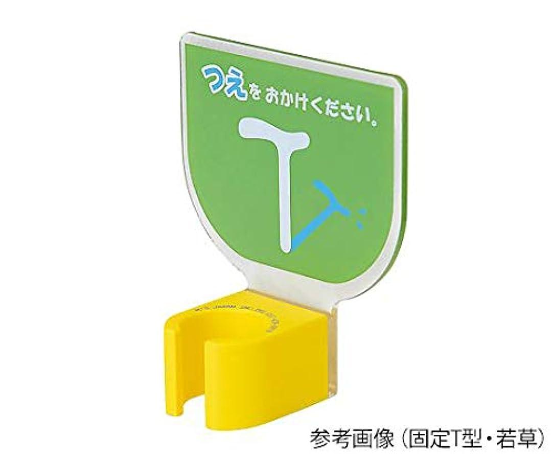 引退したブレイズ舗装エムズジャパン 杖ホルダー(つえつえほ~) 固定T型タイプ 若草