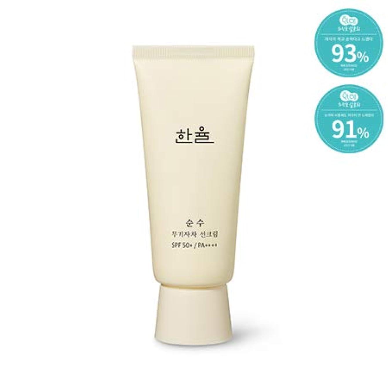 冗談で疲労熟読する[ハンユル.HANYUL]純粋な鉱物紫外線日焼け止めSPF50+/ PA++++ Hanyul Pure Sunscreen Cream SPF50+/ PA++++
