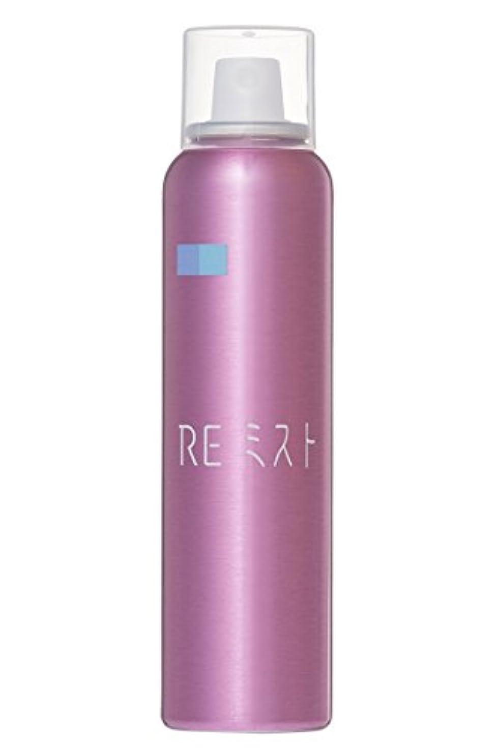 浴カルシウム色REミスト 130ml スプレータイプ 水素+保湿 水素パック フェイスパック