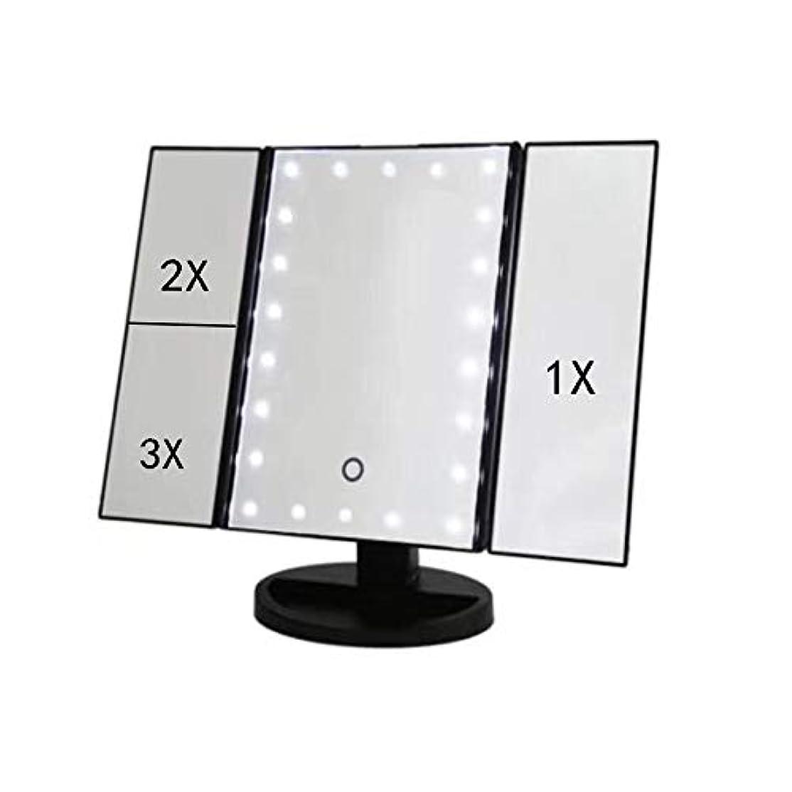 化粧鏡 女優ミラー led付き 折りたたみ 三面鏡 卓上 化粧ミラー 鏡 明 るさ調整可能 2&3倍拡大鏡付 180 °回転 USB/単三電池給電 (ブラック)