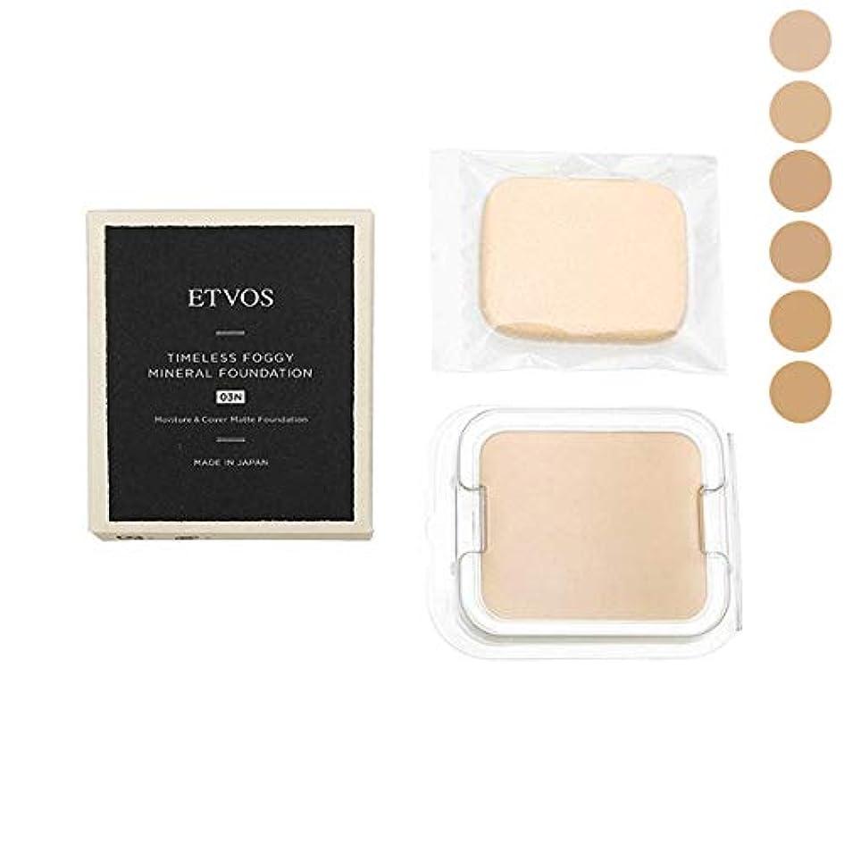 物質栄養電話に出るエトヴォス ETVOS タイムレスフォギーミネラルファンデーション 10g SPF50+ PA++++ パフ付 レフィル 05N オークル系の標準的な肌色 (在庫)