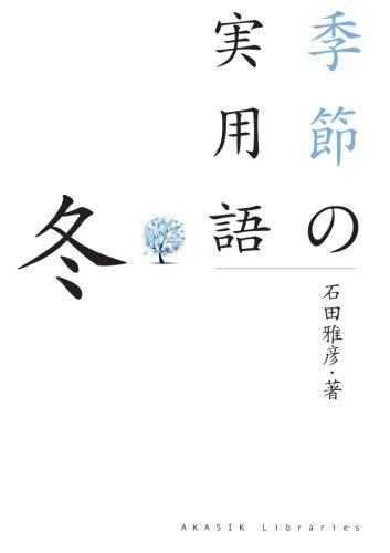 季節の実用語 冬・新年