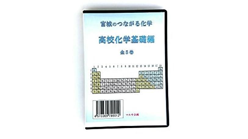 反発する歯車まさに高校化学基礎編(全5巻)