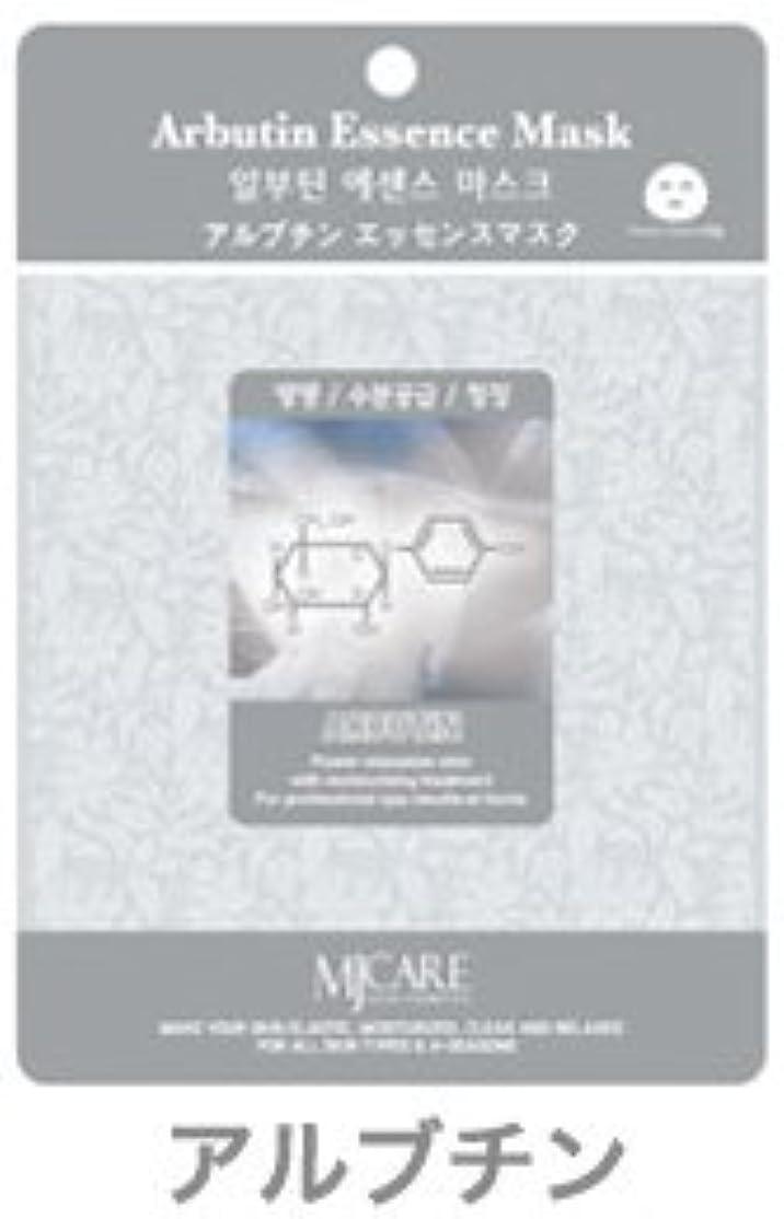 メッシュ妨げるリーフレットフェイスパック アルブチン 韓国コスメ  MIJIN(ミジン)コスメ 口コミ ランキング No1 おすすめ シートマスク 100枚