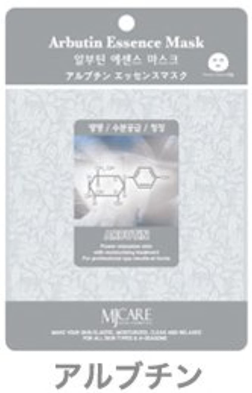 津波ジョブ青フェイスパック アルブチン 韓国コスメ  MIJIN(ミジン)コスメ 口コミ ランキング No1 おすすめ シートマスク 100枚