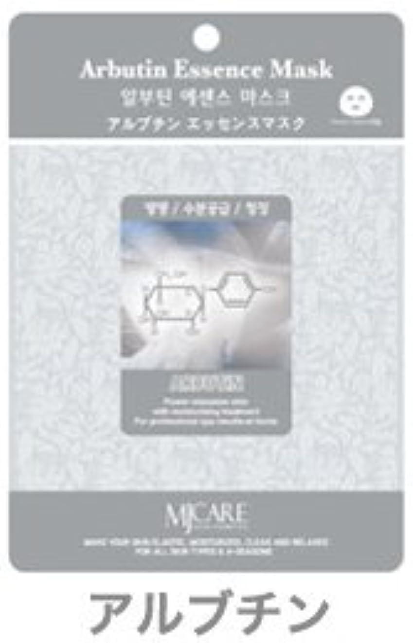 ハウス重量脈拍フェイスパック アルブチン 韓国コスメ  MIJIN(ミジン)コスメ 口コミ ランキング No1 おすすめ シートマスク 100枚