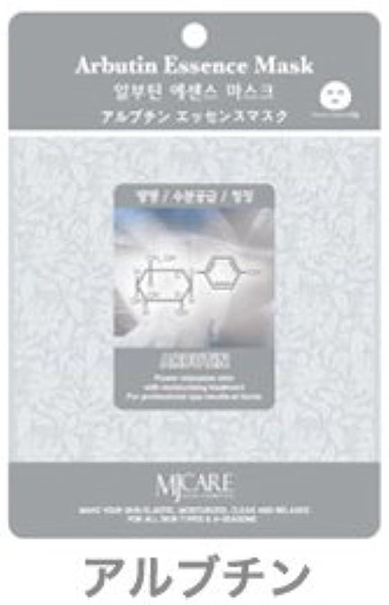 ブレースレイア仕様フェイスパック アルブチン 韓国コスメ  MIJIN(ミジン)コスメ 口コミ ランキング No1 おすすめ シートマスク 100枚