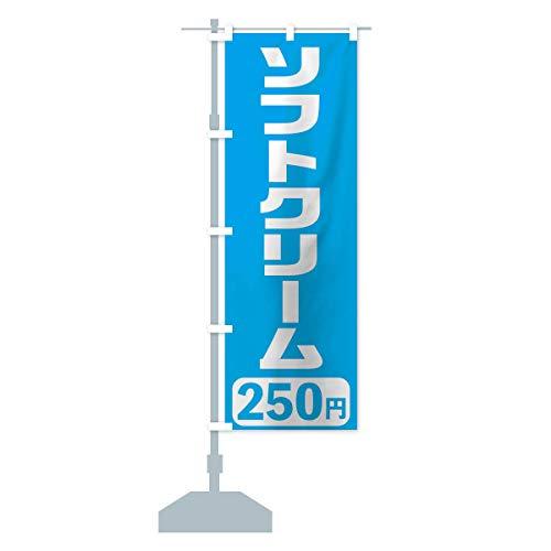 250円ソフトクリーム のぼり旗 サイズ選べます(ジャンボ90x270cm 左チチ)