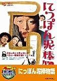にっぽん泥棒物語【DVD】