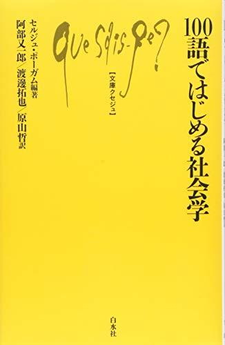 100語ではじめる社会学 (文庫クセジュ)