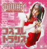 コスプレ☆トランス 歌いましょーこ(DVD付)