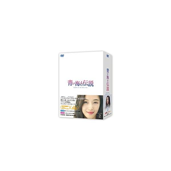 青い海の伝説<日本編集版> DVD-BOX2の紹介画像3