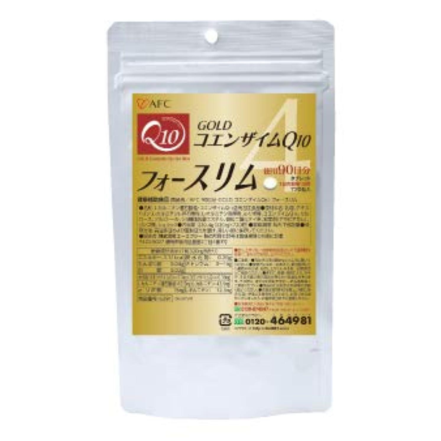 コカイン平衡パンサーエーエフシー 6391 徳用90日 GOLDコエンザイムQ10 フォースリム