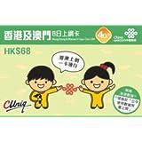 【中国聯通香港】4G マカオ・香港SIM 8日利用可能