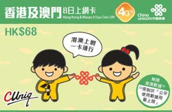 【中国聯通香港】4G マカオ・香港SIM 7日利用可能