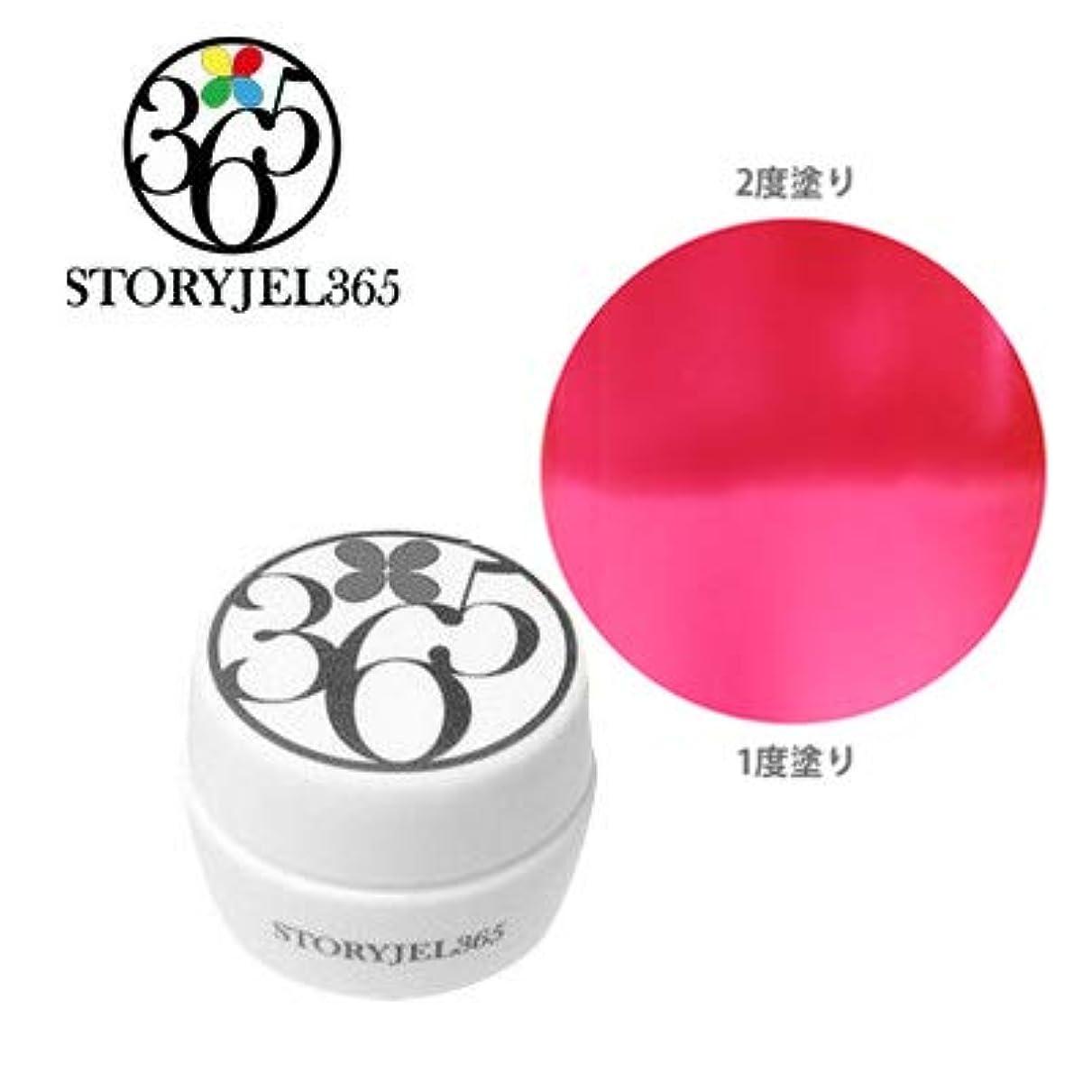 プレゼント威する鎮静剤STORY JEL365 カラージェル SJS-167S フランボワーズの果実