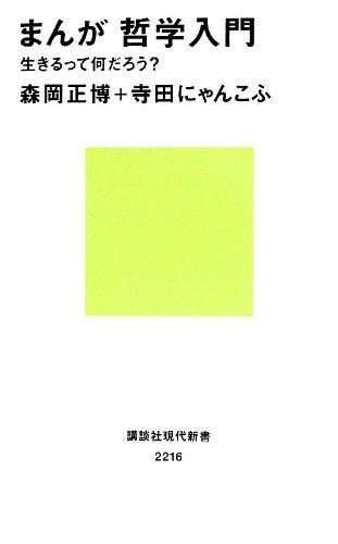 まんが 哲学入門――生きるって何だろう? (講談社現代新書)の詳細を見る