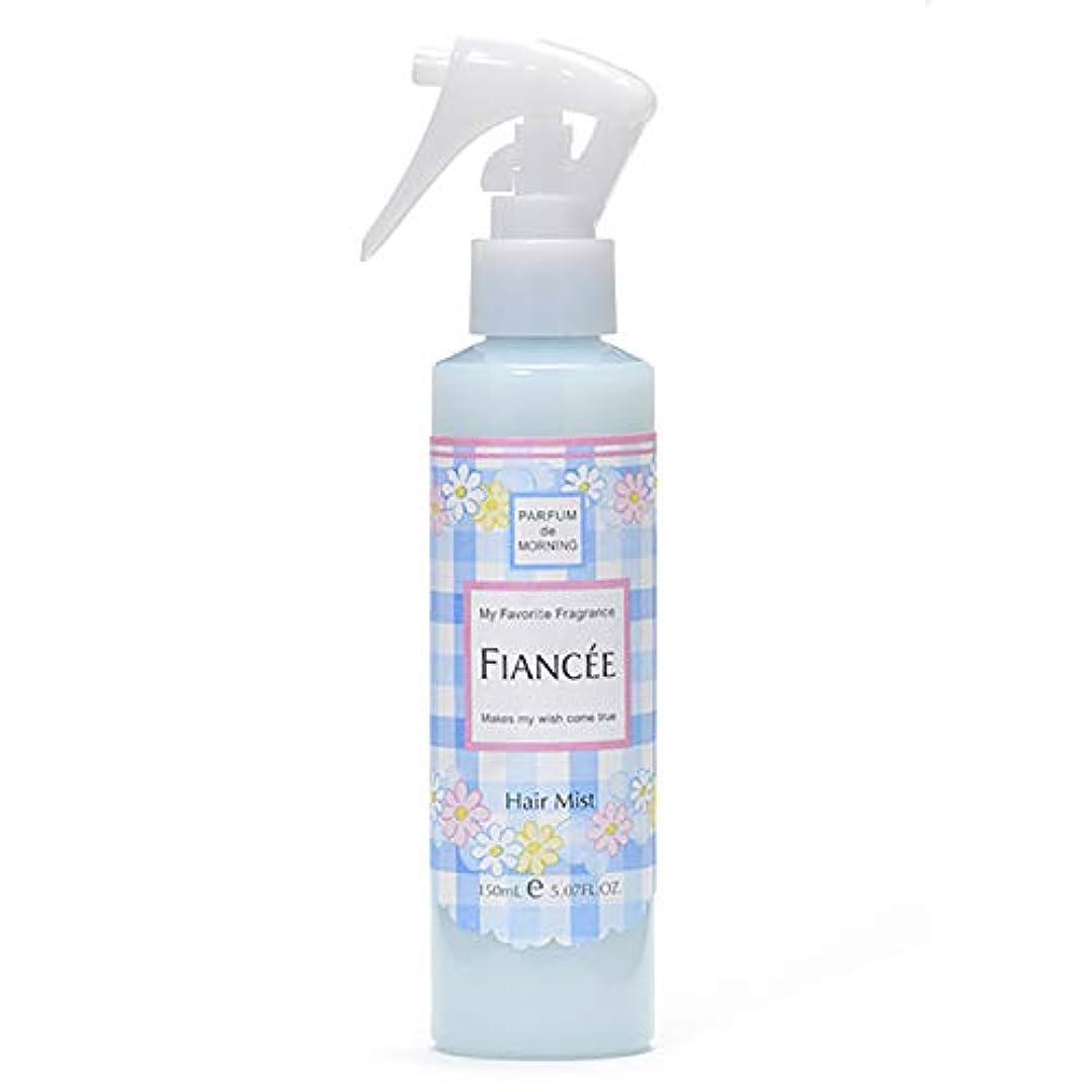 ご予約感性フィアンセ フレグランスヘアミスト はじまりの朝の香り 150ml