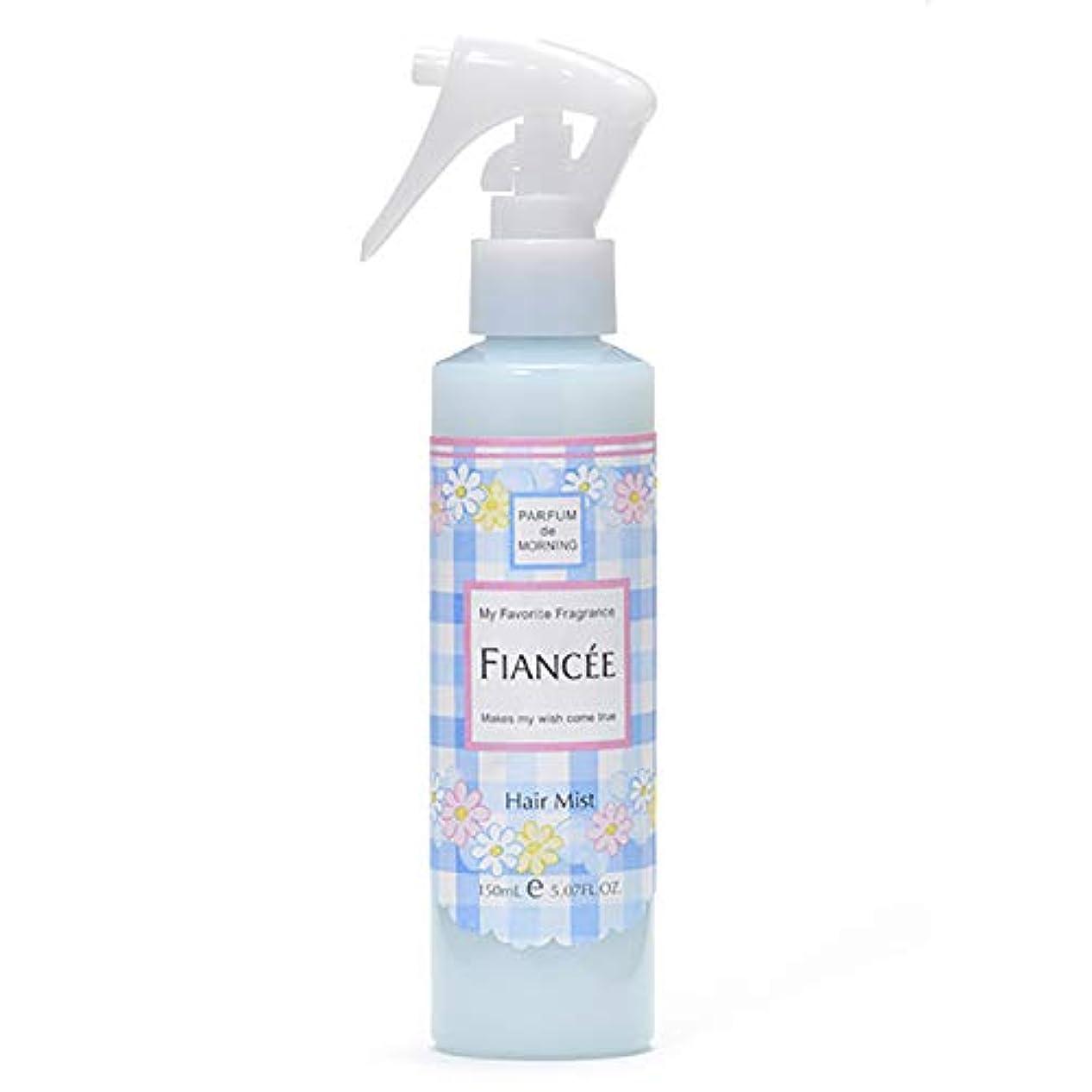 静かなより多い潤滑するフィアンセ フレグランスヘアミスト はじまりの朝の香り 150ml