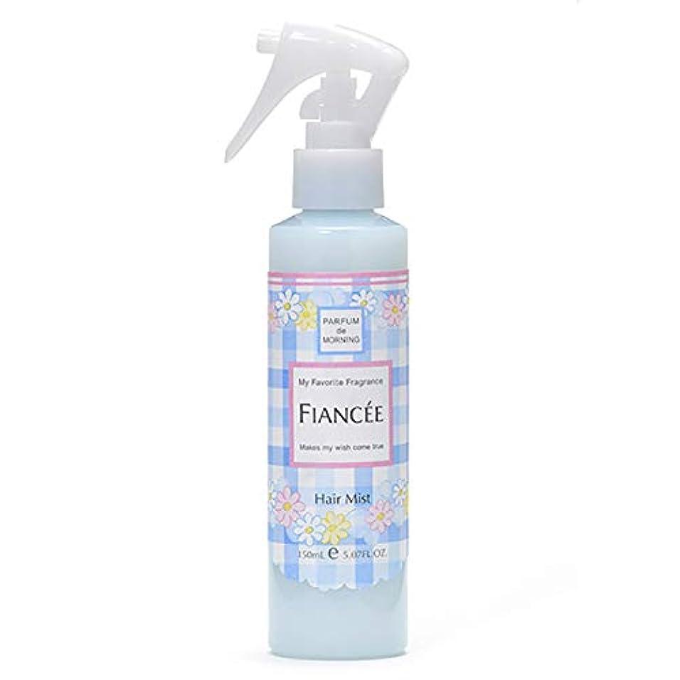 自分の力ですべてをする暴露する降雨フィアンセ フレグランスヘアミスト はじまりの朝の香り 150ml