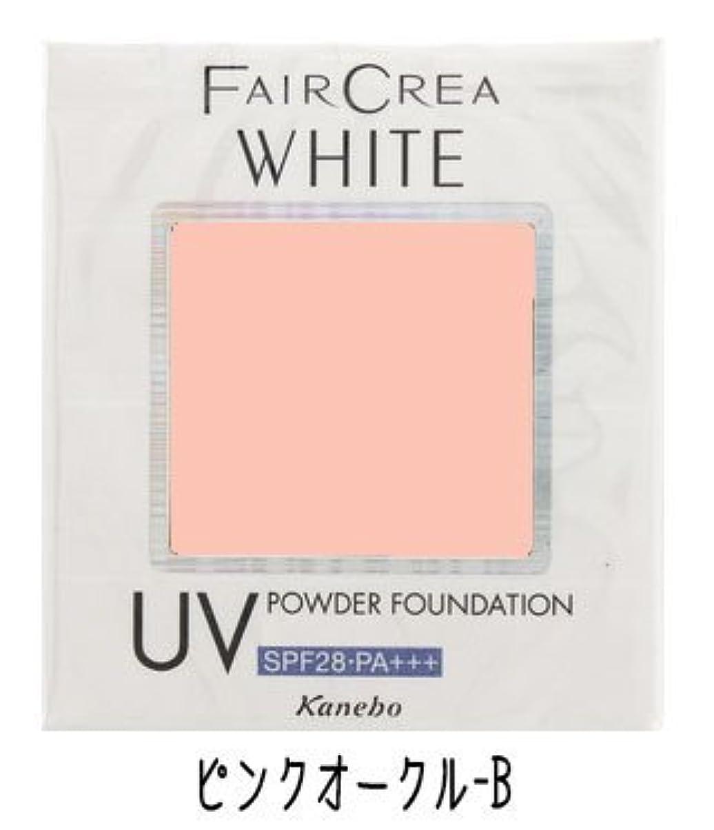 可能性シュガー罰カネボウ フェアクレア ホワイトUVパウダーファンデーション《10g》<カラー:ピンクオークルB>