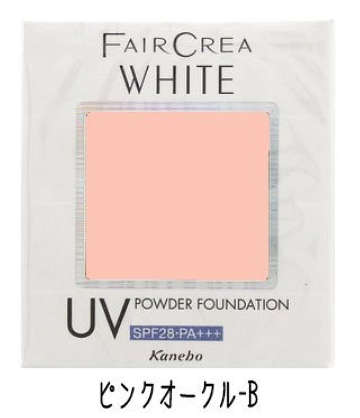 オール判読できない見出しカネボウ フェアクレア ホワイトUVパウダーファンデーション《10g》<カラー:ピンクオークルB>