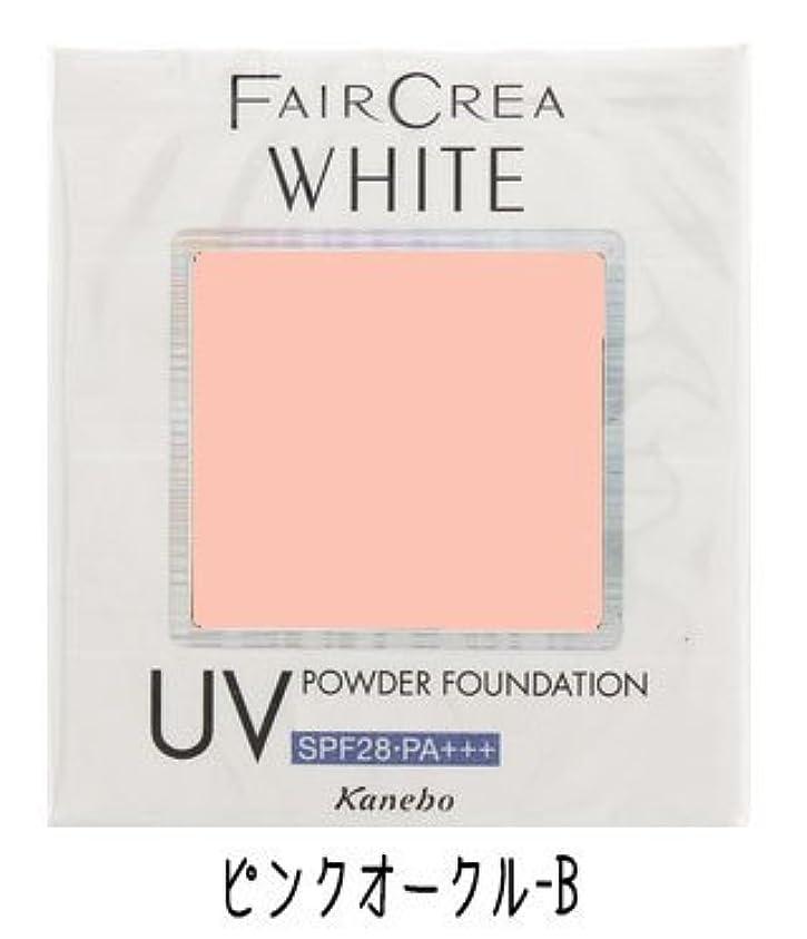 スカルク減らす感謝するカネボウ フェアクレア ホワイトUVパウダーファンデーション《10g》<カラー:ピンクオークルB>