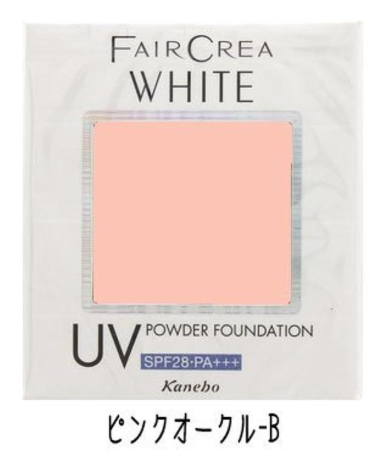 今晩添付ラックカネボウ フェアクレア ホワイトUVパウダーファンデーション《10g》<カラー:ピンクオークルB>
