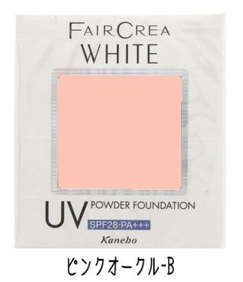 仮説考える構造的カネボウ フェアクレア ホワイトUVパウダーファンデーション《10g》<カラー:ピンクオークルB>