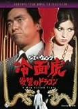 冷面虎 復讐のドラゴン [DVD]