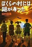 ぼくらの村には湖があった / 田村 由美 のシリーズ情報を見る