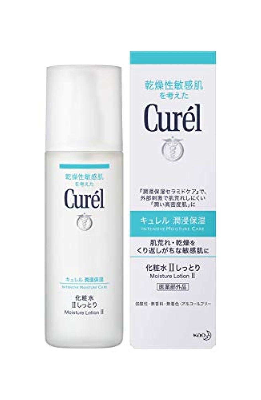 影響するトレイ深いキュレル 化粧水 II (しっとり) 150ml