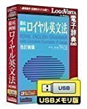 ロイヤル英文法改訂新版 USBメモリ版