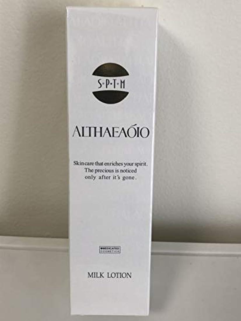 セプテム エルテオ ミルクローション 100ml  薬用乳液