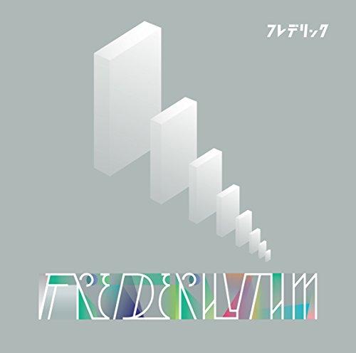 【フレデリック】メジャー1stアルバム「フレデリズム」がすごい!収録曲やジャケ写を紹介♪ の画像