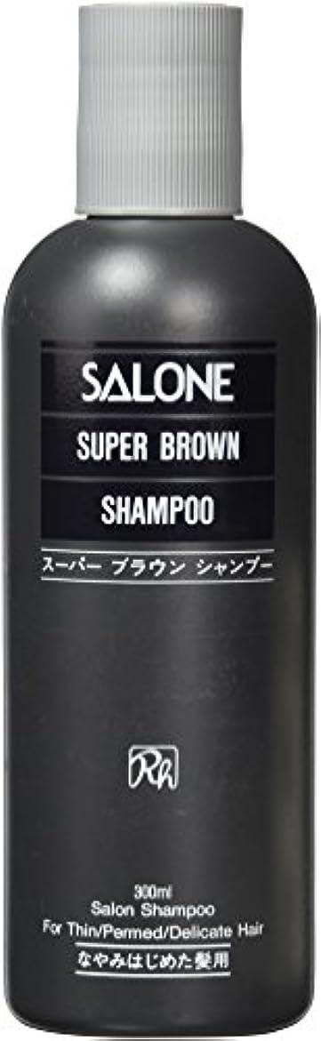 健全肥料鎮静剤パシフィックプロダクツ サローネ スーパーブラウン MXシャンプー 300ml