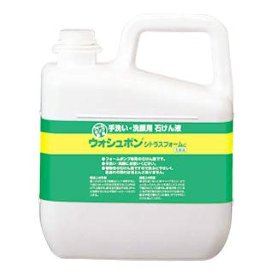 燃料補助金売るサラヤ ウォシュボン 手洗い用石けん液 ウォシュボンシトラスフォームC 5kg