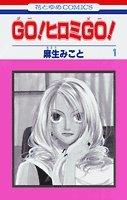 GO! ヒロミ GO! 1 (花とゆめコミックス)の詳細を見る