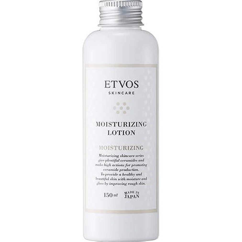口述する無傷窓を洗うETVOS(エトヴォス) 保湿化粧水 モイスチャライジングローション 150ml セラミド 乾燥肌 パラベンフリー